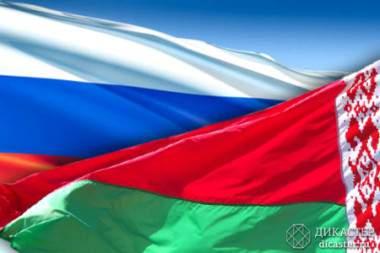 Россия и Республика Беларусь объединяют строительные услуги