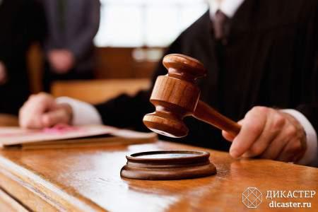 СРО Главстрой вышла на тропу суда