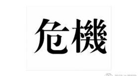 Два иероглифа в слове «кризис»